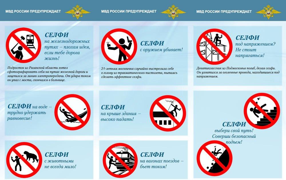 Rosyjska ulotka - selfie